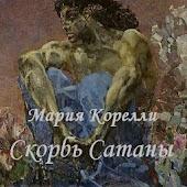 Скорбь Сатаны Мария Корелли