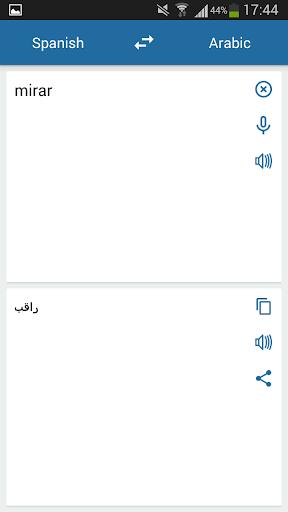 スペイン語アラビア語翻訳