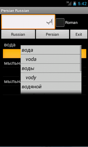 Russian Persian Dictionary
