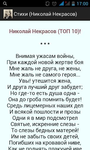 Стихи Николай Некрасов