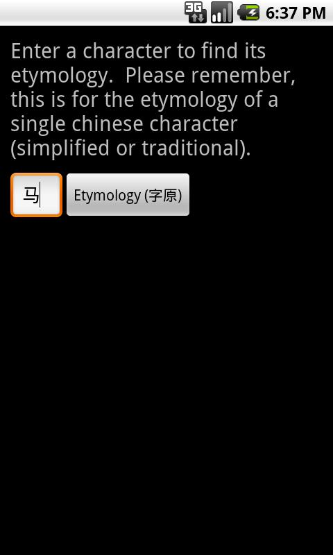 Chinese Etymology- screenshot