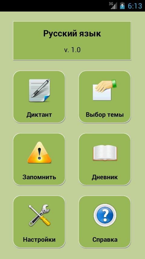 Скачать Русский язык на андроид — Mobigama