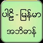 Pali Myanmar Dictionary icon