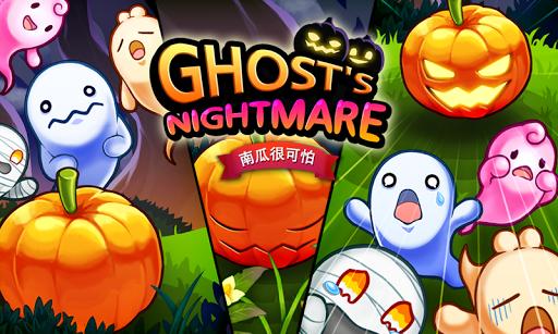 幽灵恶梦 : GHOSTS NIGHTMARE