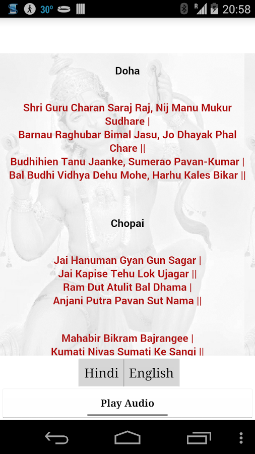 Screenshots of Hanuman Chalisa with Audio for iPhone