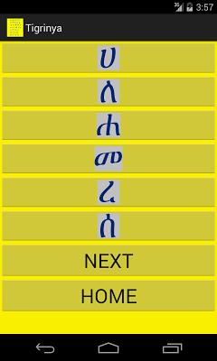Tigrinya Alphabet - screenshot