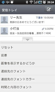 GO SMS Pro Japanese language p - screenshot thumbnail