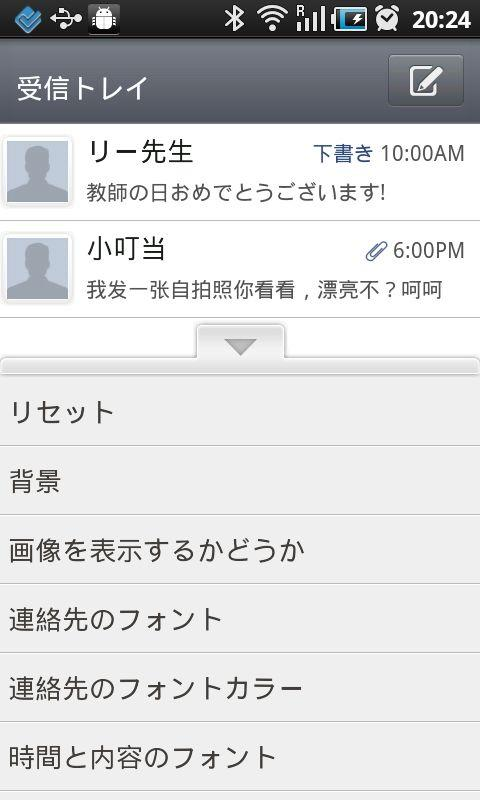 GO SMS Pro Japanese language p - screenshot