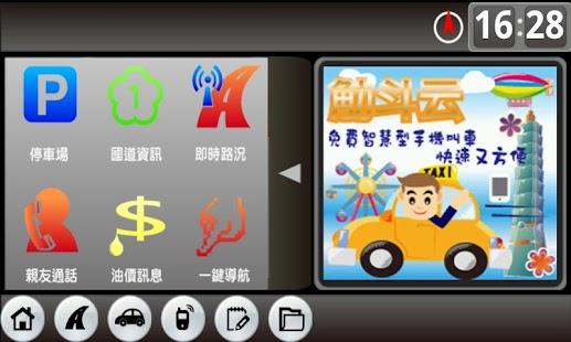 Android軟體分享- 請推薦行車記錄器+行車導航的APP軟體- 手機討論區 ...