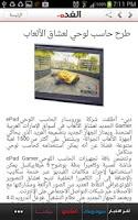 Screenshot of AlGhad NewsPaper - جريدة الغد