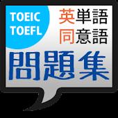 TOEIC(R)/TOEFL(R)英単語・同意語問題集