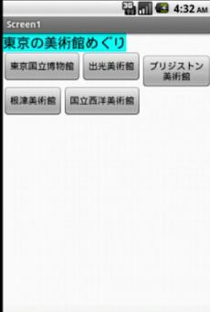 東京の美術館のおすすめ画像1