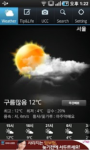 웨더볼(Weatherball) - screenshot thumbnail