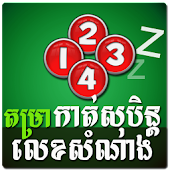 Khmer Dream Lottery Horoscope