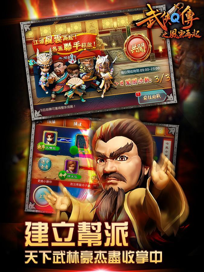 武俠Q傳-風雲再起- screenshot