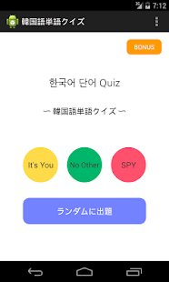 韓国語単語クイズ ~ SUPER JUNIOR ~