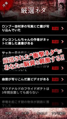 【閲覧注意】死ぬほど怖い噂2014 - 都市伝説あり!!のおすすめ画像3