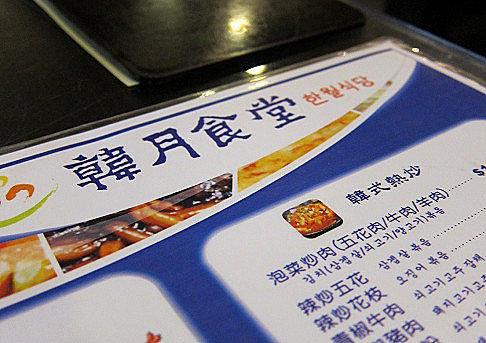 韓月食堂、韓福香 ~盡是韓味