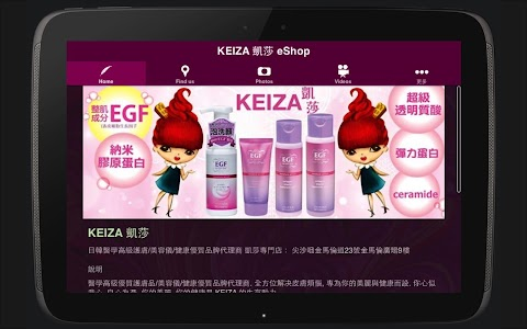 KEIZA 凱莎 eShop screenshot 16