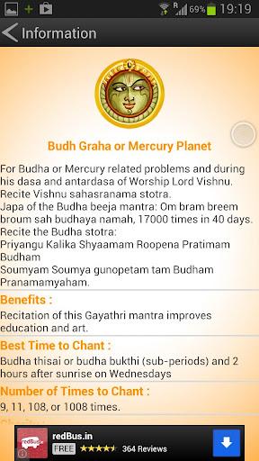 【免費娛樂App】BudhGraha Mantra-APP點子