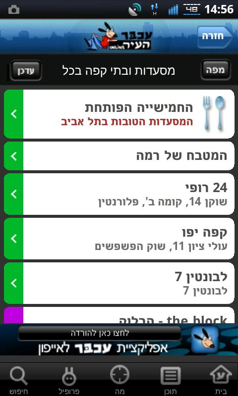 עכבר העיר - screenshot