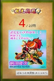 ぶらっと米沢旅- screenshot thumbnail