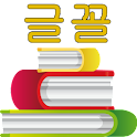 Korean font – Mantano Reader logo