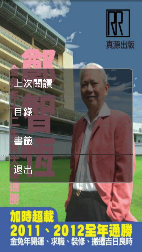 2011, 2012 CHENG CHI HENG- screenshot