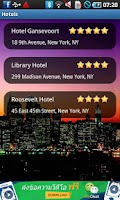 Screenshot of New York Travel Guide