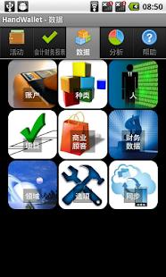 掌上钱包 - 管理预算,开支,购物和金钱 - Expense - screenshot thumbnail