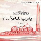 Psalm 3 Arabic