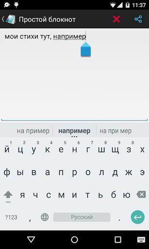 Простой блокнот для планшетов на Android