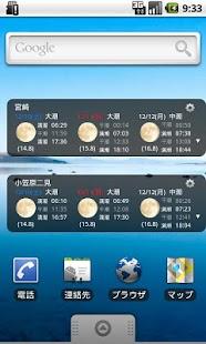 潮汐なび ウィジェット- screenshot thumbnail