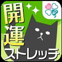 開運ストレッチ~肩こりや腰痛などカラダの悩み解消~ logo