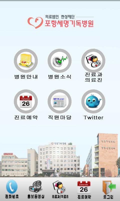 세명기독병원 - screenshot