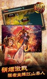 战国之王|免費玩網游RPGApp-阿達玩APP - 首頁