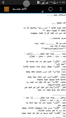 روايات دوبلم 2 - screenshot