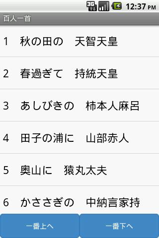 百人一首 - 暗記 - FC2