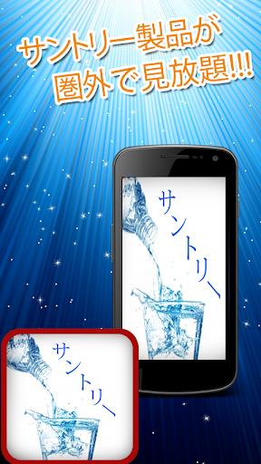 免費娛樂App|サントリー飲料図鑑|阿達玩APP