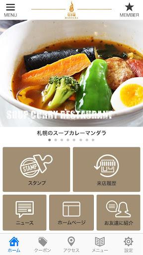 札幌のスープカレーマンダラ 公式アプリ