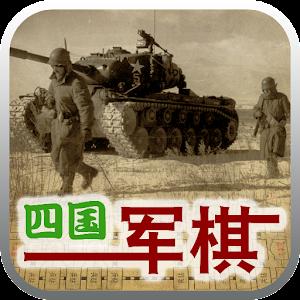 四国军棋 for PC and MAC