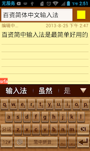 Simplified Chinese Keyboard - náhled