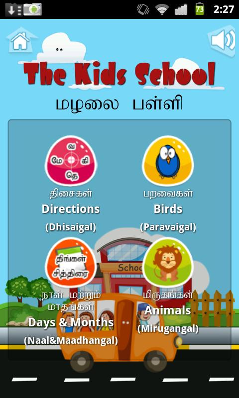 The Kids school (Tamil) - screenshot