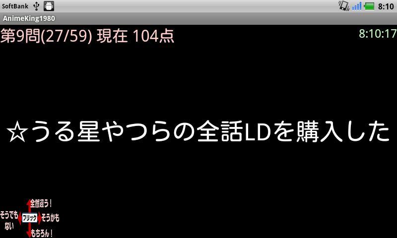 アニヲタ判定(1980年代版)- screenshot