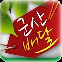 군산배달 icon