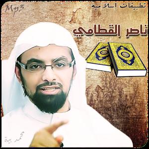 تحميل القرآن كامل خالد الجليل Mp3 للموبايل Apk