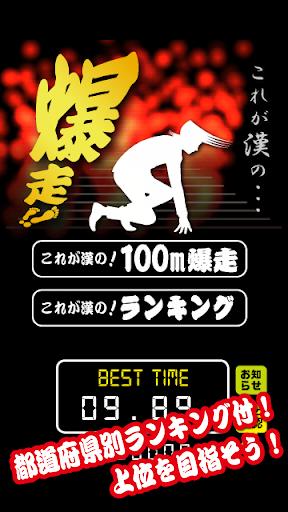 これが漢の爆走[タップで100m走]|玩休閒App免費|玩APPs