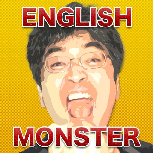 イングリッシュモンスター式英単語学習アプリ モン単Vol.4 教育 LOGO-玩APPs