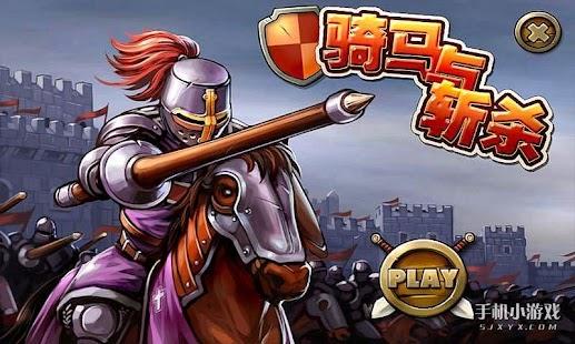 騎士與斬殺