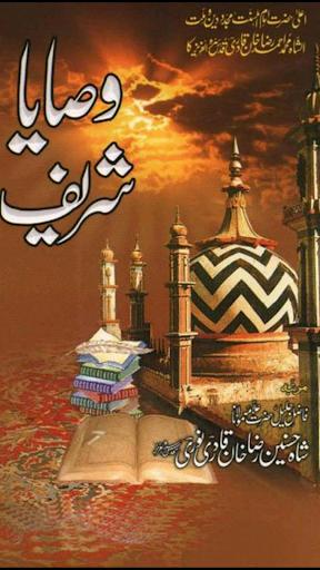 Sunni - Wasaya Shariff